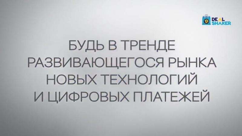 DealShaker промо ролик