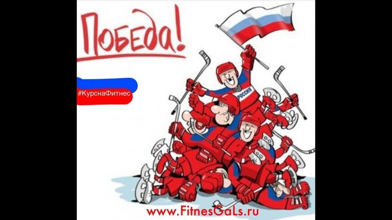 Чистая Радость Победы! Чемпионы Олимпиады!