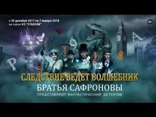 Приглашение на Шоу Братьев Сафроновых «СЛЕДСТВИЕ ВЕДЕТ ВОЛШЕБНИК»