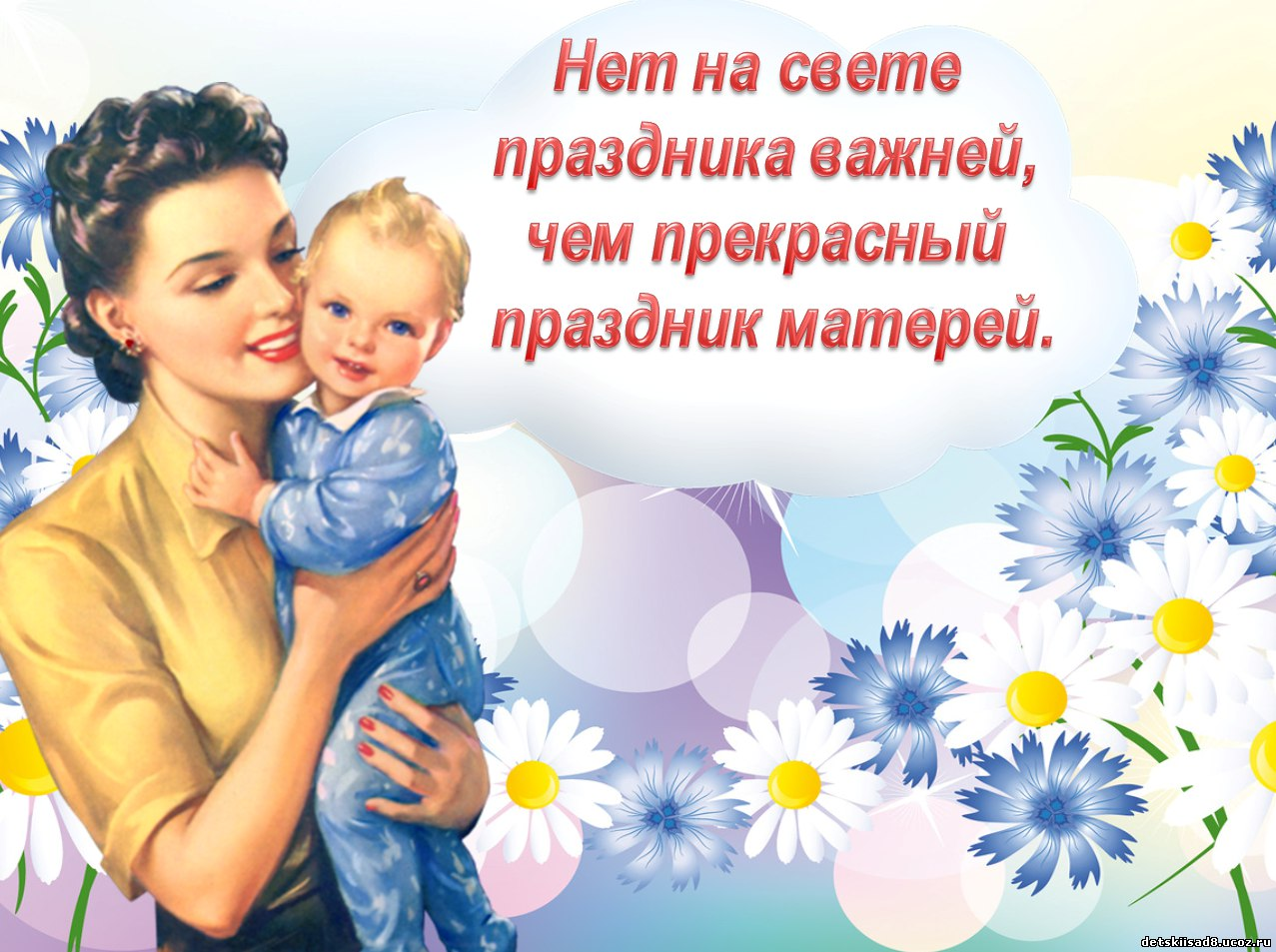Картинка с днем матери картинка