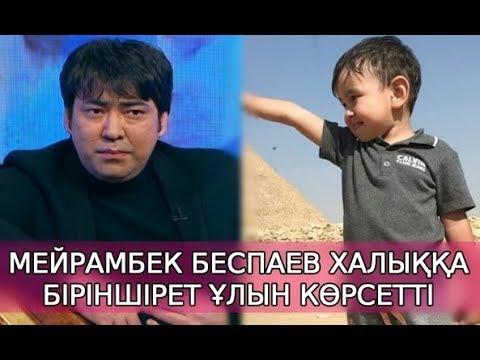 Мейрамбек Беспаев: халыққа бірінші рет ұлын көрсетті