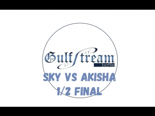 AKISHA(+) vs SKY 1/2 hip-hop новички Gulf Stream Battle