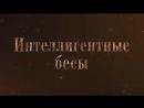 ИНТЕЛЛИГЕНТНЫЕ БЕСЫ 24 11 2017 Фильм проекта СЛЕДЫ ИМПЕРИИ с Аркадием Мамонтовым Из эфира ИНТЕЛЛИГЕНЦИЯ И РЕВОЛЮЦИЯ