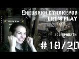 Инновации в стримах/S.T.A.L.K.E.R: Call of Pripyat