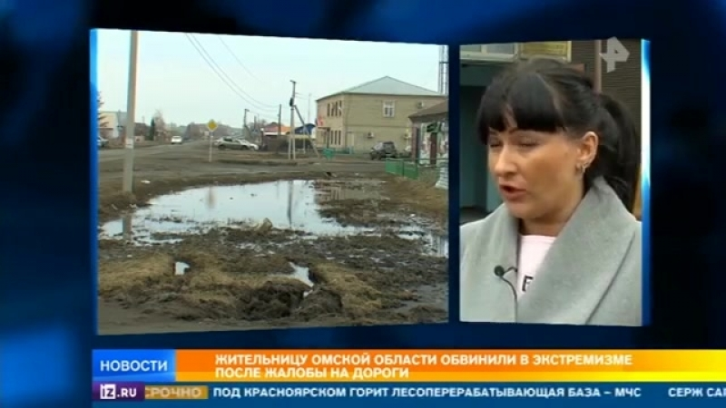 Обвиненная в экстремизме за пост о плохих дорогах жительница Омской области ищет