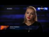 Эзопсихолог, экстрасенс Эмма Райман на Рен ТВ в передаче