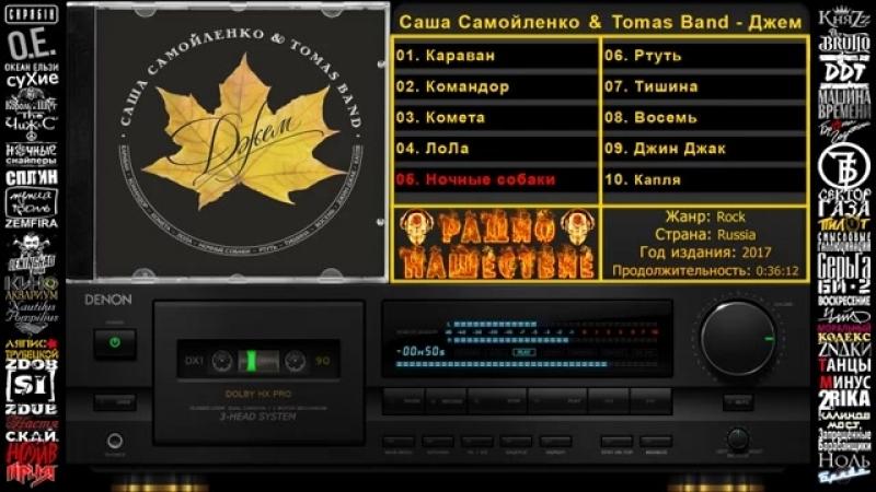 Саша Самойленко Tomas Band — Джем (Альбом 2017) HQ ✓