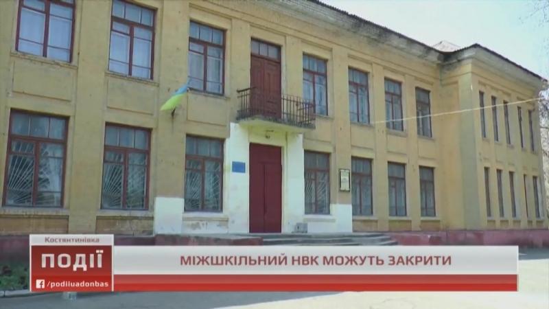 Костянтинівський міжшкільний навчально-виробничий комбінат, де школярі безкоштовно отримують робітничу професію, можуть закрити.