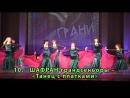 10. ШАФРАН грандсеньоры – «Танец с платками»