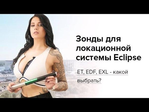 Зонды для локационной системы Eclipse ET, EDF, EXL. Какой выбрать