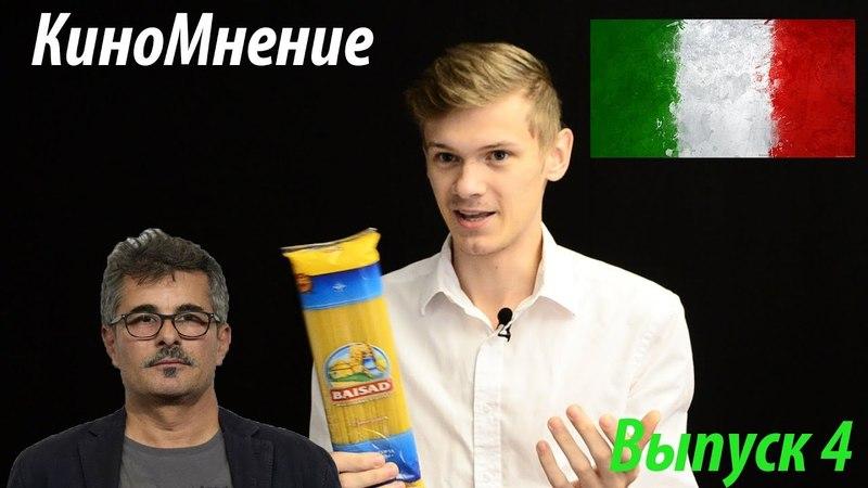 КиноМнение 4/ ЛУЧШИЙ ФИЛЬМ 2016 ГОДА/ Обзор на Идеальных незнакомцев