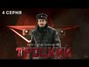Троцкий - Серия 4 - сериал HD