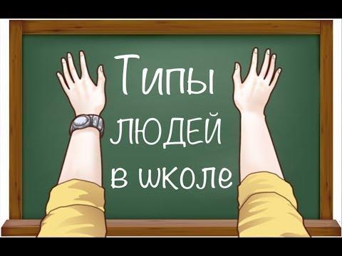 ТИПЫ УЧЕНИКОВ В ШКОЛЕ/Я сплю на уроках