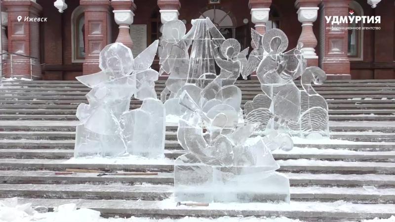 Между нами тает лёд- фестиваль ледовых скульптур в Ижевске