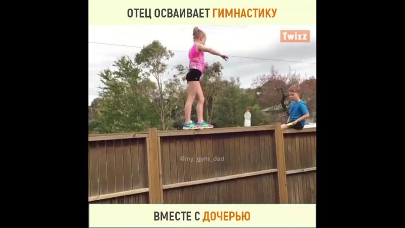 Отец осваивает гимнастику, повторяя за дочерью