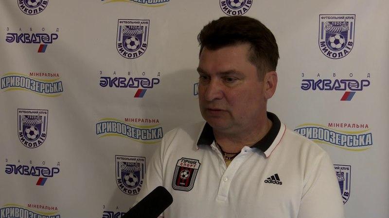 Сергей Пучков после матча ФК Николаев 10 Горняк-Спорт (Горишние Плавни)