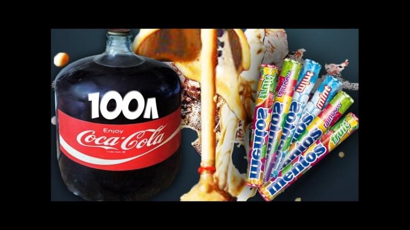 100 ЛИТРОВ КОКА-КОЛЫ МЕНТОС! / 100 liters coca-cola MENTOS - 10 МЕТРОВЫЙ ФОНТАН!