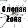 Слепая Zона