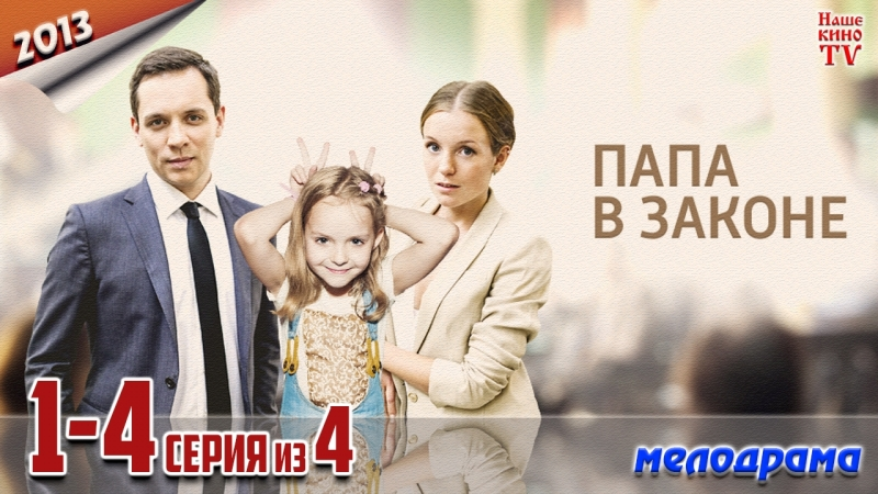 Папа в законе / HD 1080p / 2013 (мелодрама). 1-4 серия из 4