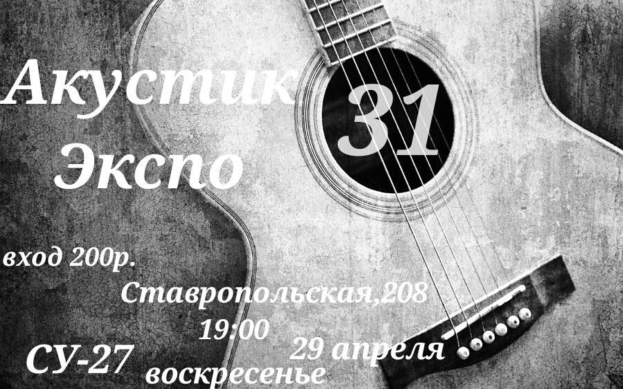 Афиша Краснодар 29.04.2018: АкустикЭкспо-31