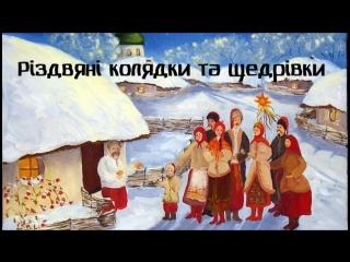 УКРАЇНСЬКІ РІЗДВЯНІ КОЛЯДКИ ТА ЩЕДРІВКИ 2018.