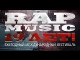 Фильм - Фестиваль Rap Music 2013