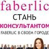 Faberlic-бизнес на шпильках!!!