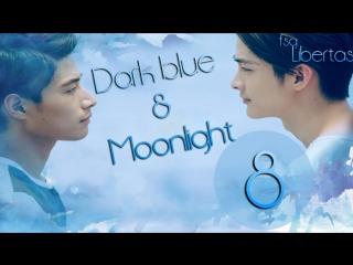 [EP08] Dark Blue Moonlight / Тёмно-синий лунный свет [рус.саб]