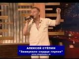 Алексей Стёпин (Alexey Stepin) Замяукало сердце глупое