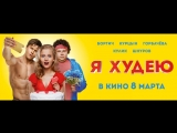 трейлер «Я худею» в кино с 8 марта