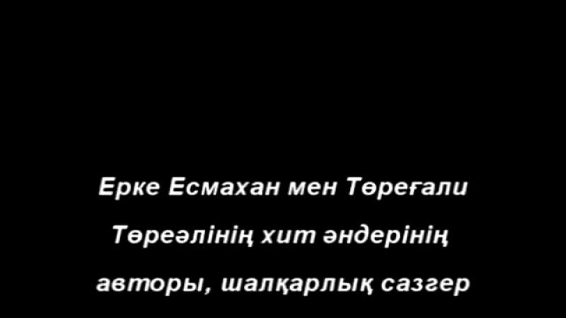 Ерке мен Төреғалиді жұлдыз қылған сазгер үйлену тойында келіншегімен ән салды.mp4