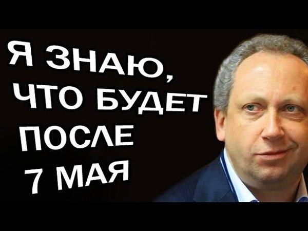 Слава Рабинович - Я ЗHAЮ, ЧTO БУДET ПOCЛE 7 MAЯ...