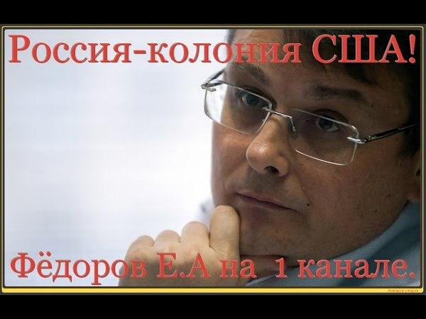РОССИЯ КОЛОНИЯ США Фёдоров Е А на 1 канале 17 11 16