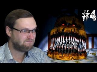 Kuplinov Play – Five Nights at Freddy's 4 – Грёбаные догонялки! # 4