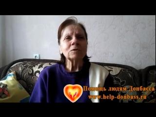 Помощь Нелле Петровне (маме нашего погибшего коллеги - Жени Остапенко). ПОМОЩЬ ЛЮДЯМ ДОНБАССА №3 http://www.help-donbass.ru