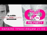Pre-Party 8 Русской Музыкальной Премии Телеканала RU.TV