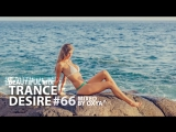 ☀️ Trance Desire #66 ☀️ Best of Vocal, Melodic, Balearic Trance ☀️ Mixed by Oxya^ ☀️
