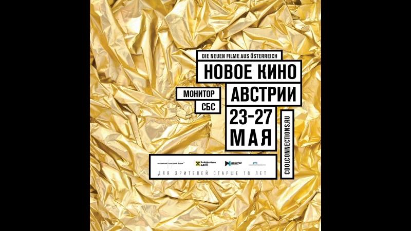 7-й фестиваль «Новое кино Австрии» в Краснодаре