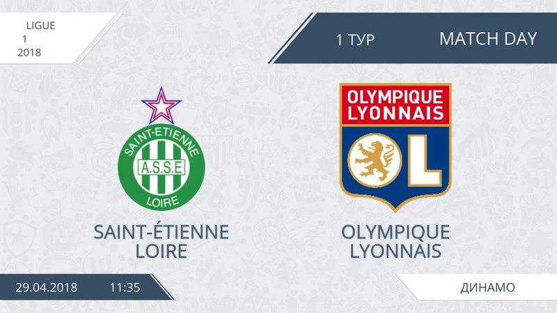 Saint-Étienne Loire 4:6 Olympique Lyonnais, 1 тур