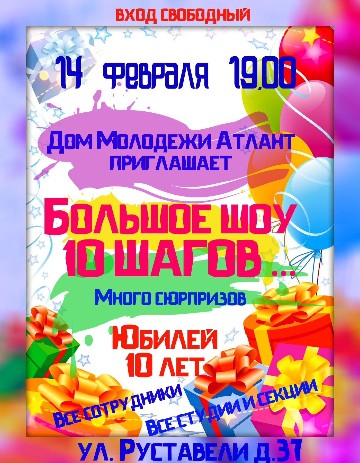 "Большое юбилейное шоу ""10 шагов"""
