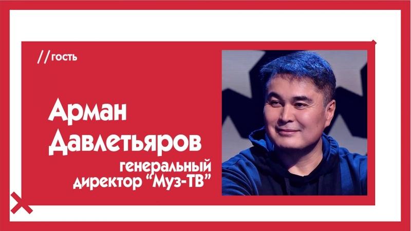 Арман Давлетьяров о казахах непристойных батлах и нашумевшей премии Муз ТВ в Астане The Эфир