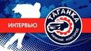 Андрей Марычев о матче Таганка-Гармония