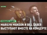 Marilyn Manson и Bill $aber выступают вместе на концерте в Нью-Йорке (2018) [Рифмы и Панчи]