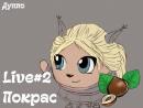 Live 2 Покрас