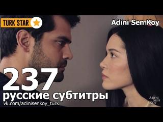 Adini Sen Koy / Ты назови 237 Серия (русские субтитры)