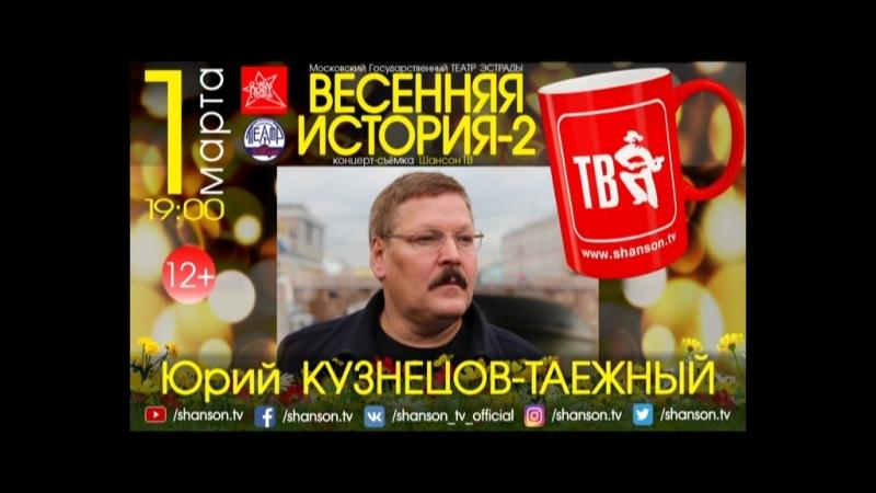 Юрий КУЗНЕЦОВ-ТАЁЖНЫЙ в Гала – концерте ВЕСЕННЯЯ ИСТОРИЯ Шансон ТВ-2