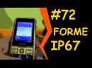 Самый дешёвый Водонепроницаемый! Настоящий IP67! Противоударный, пылезащитный Forme
