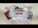 VLOG Академия Покера летит в Сочи! Леонид Donleon и Александр Butch на серии EAPT!