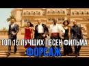 ТОП 15 ЛУЧШИХ ПЕСЕН ФИЛЬМА ФОРСАЖ 1-8 ЧАСТЬ