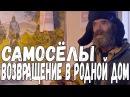 Чернобыль нелегально №3 Самосёлы Возвращение в родной дом